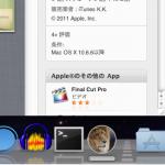 Mac App Store は恐るべき集金マシーンだ