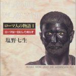 古代の亡国と現代日本