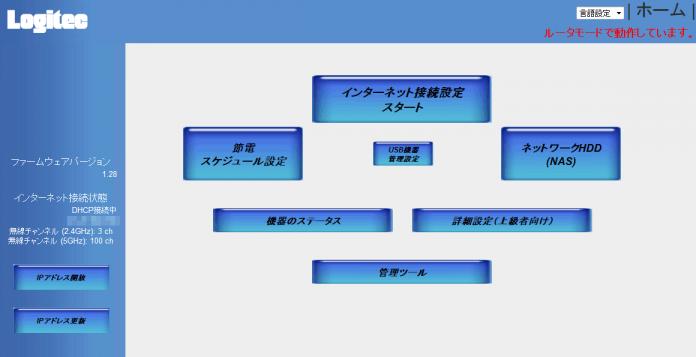 LAN-HGW450/S 管理画面