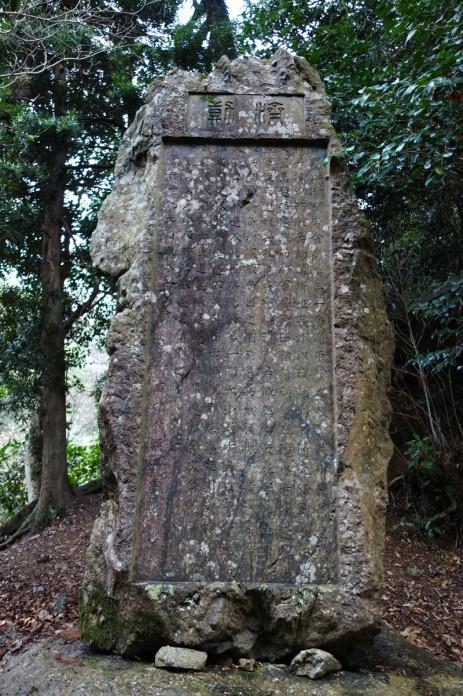 島村志津摩顕彰碑