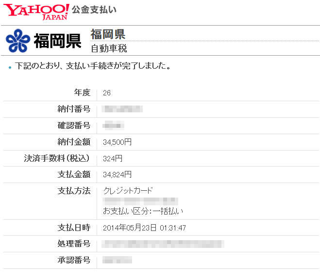 Yahoo! 公金支払い