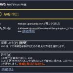 AVGの警告が出た