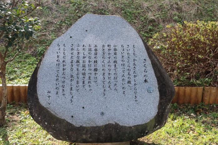 金子みすゞ公園