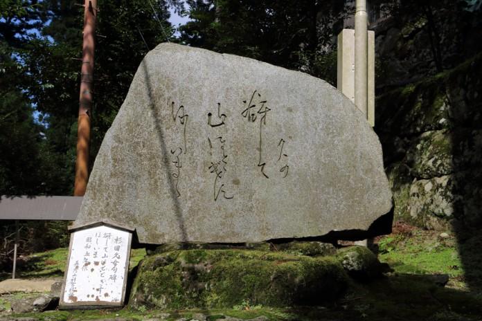 杉田久女 - 句碑