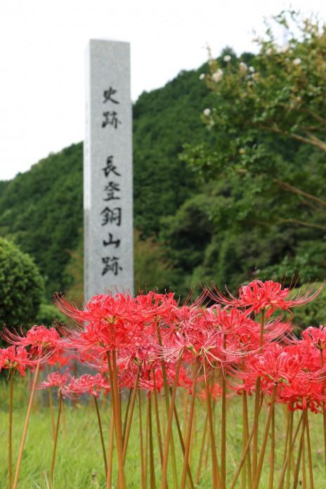 長登銅山跡